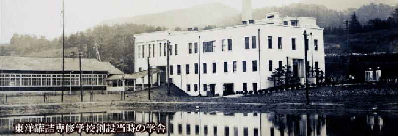 東洋罐詰専修学校創設当時の学舎